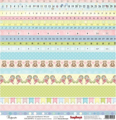 Papier Scrapberry`s Kids Fun Borders